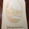 香港旅行2日目 ディズニーランドホテル到着!