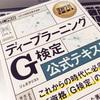 【人工知能(AI)】新資格「G検定」の公式テキストを購入!次世代エンジニアを目指して勉強開始
