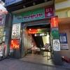 【大田区】地下にある「サイゼリヤ 蒲田西口店」でランチする