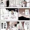 【FGO】限界に達したヒロインXXさんがダークサイドに落ちる漫画