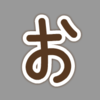 Animate CCで手書き文字にフチ文字加工