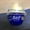 【新商品】変なCMで話題!赤城乳業の「sof」バニラを食べてみました!