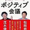 脳科学で松岡修造の考え方を茂木氏が分析した書籍!ポジティブ会議オワコン脳科学者