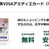 三井住友VISAアミティエカード(学生)は年会費無料で海外・国内傷害保険付き!ケータイ利用料はポイント2倍!