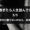 30過ぎたら人生詰んでた話 3/3