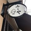 みこや 有名なかき氷の専門店が千葉の住宅街にある!