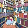 辻村深月「図書室で暮らしたい」