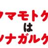 【熊本地震支援情報】仮想法人クマコネプロジェクトって?