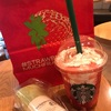 Starbucks売切れ報告続出のいちごフラペ飲んで来たった! #starawberryverymuchfrappuccino
