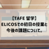 【TAFE留学】ELICOSでの初日の授業と今後の課題について。