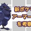 【ポケモン剣盾】新ポケモン「アーマーガア」を考察!【ソードシールド】