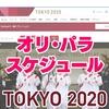 【東京五輪2020】今さらだが、種目と日程を確認しておこう! #Tokyo2020 #オリンピック