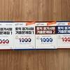 韓国版TOEIC公式問題集の音声ダウンロード方法
