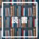 【羊と鋼の森】ピアノの調律師さんの話の小説を読む