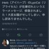【朗報】リプライセル再開のお知らせ