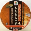 【今週のカップ麺124】 魚介醤油の逸品 もちもちの木 (明星食品)