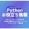 PyCon JPスタッフが、日本最大級のPythonカンファレンス「PyCon JP 2018」の舞台裏をお伝えします