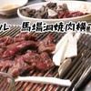 ソウル 馬場洞(マジャンドン)焼肉横丁!馬場畜産市場で焼き肉食べるなら!おススメのお店をご紹介♡