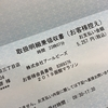 函館マラソンハーフエントリー報告