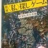 1/2「ポスト大衆社会論の構図 - 上野千鶴子」ちくま学芸文庫 〈私〉探しゲーム(欲望私民社会論) から