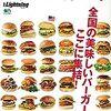 まんま『ハンバーガー本』というタイトルの本がある。ほとんどハンバーガーしか紹介しないのが潔い。