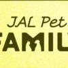 JALペットファミリーサービス開始 マイル12%追加獲得も可能