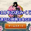 【刀剣乱舞】おみくじ2018年版引換券で好きな刀剣男士をGETせよ!