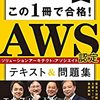 AWS認定ソリューションアーキテクト-アソシエイトの合格記~140分の戦い~