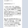 【祝50万円達成】中間報告会@東京はいよいよ明日!!そしてなんと大阪、福岡でも開催決定!
