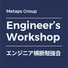 【エンジニア横断勉強会】メタップスワンの開発技術を深掘りっ....!