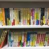 僕の本棚。