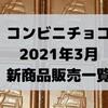コンビニチョコの新商品、2021年3月の市販チョコレート新作 発売日一覧!【コンオイジャ】