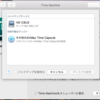 Time Machine で別のマックの外付けHDDへバックアップする