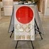 みやぎ2020展「1964聖火リレー」で浦沢直樹先生のポスターを拝む(-人-)