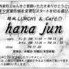 「焼肉家花じゅん」さんが4月より営業形態を変更し「韓風ランチ&カフェ『hana Jun』」として営業開始されます