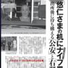 悠仁さまの刃物事件 テレビ報道