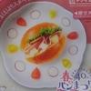 【ヤマザキ春のパンまつり2020】両手で包めるサイズの白いフラワーボウルが25点でもらえるキャンペーン