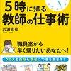 岩瀬直樹 著『成果を上げて5時に帰る教師の仕事術』より。テクニックではなく、どう生きているか。