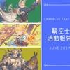 【グラブル】騎空士活動報告 2017年6月編
