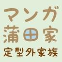 このブログについて マンガ蒲田家