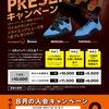 8月GRメンバーズ入会キャンペーン