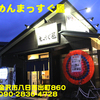 県内マ行(26)~らーめんまっすぐ屋(閉店)~