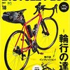 特集:輪行の達人『BICYCLE PLUS VoI.18』
