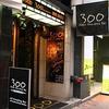 愛に飢えた男が、都内の300円バーに行ってはいけない理由