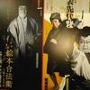 四月大歌舞伎・夜の部