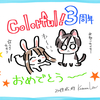 Colorful!3周年記念☆抽選プレゼント