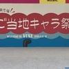 くまモン 呉ご当地キャラ祭に出没