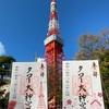 タワー大神宮(東京・港区東京タワー)の御朱印