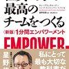 「社員の力で最高のチームをつくる―――〈新版〉1分間エンパワーメント」を読んだ