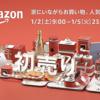 1月2日9:00スタート Amazon 初売り! 最大5,000ポイント還元ポイントアップキャンペーンも!!